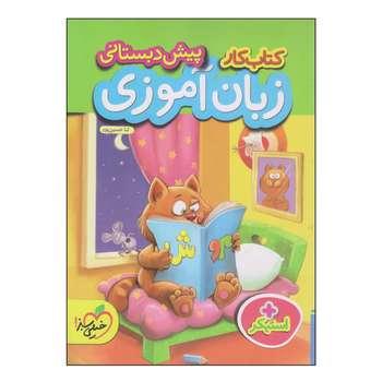 کتابکار پیش دبستانی زبان آموزی اثر ثنا حسین پور انتشارات پرتقال