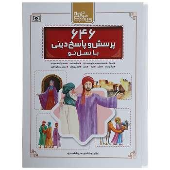 کتاب مجموعه 646 پرسش و پاسخ دینی با نسل نو اثر غلامرضا حیدری ابهری