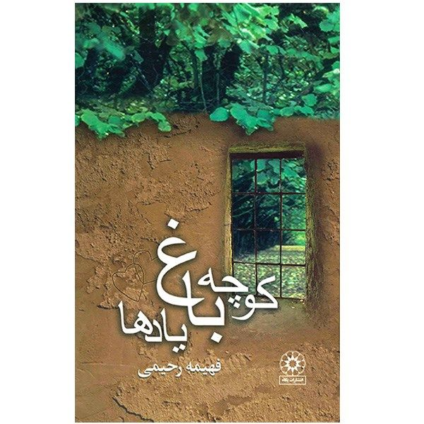 کتاب کوچه باغ یادها اثر فهیمه رحیمی