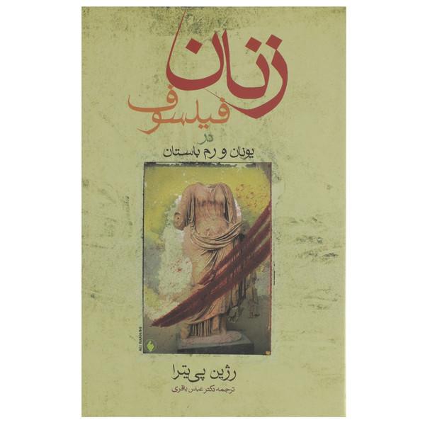 کتاب زنان فیلسوف در یونان و رم باستان اثر رژین پی یترا