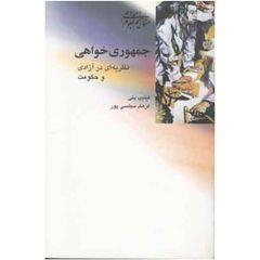 کتاب جمهوری خواهی نظریه ای در آزادی اثر فیلیپ پتی