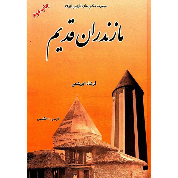 کتاب مجموعه عکس های تاریخی ایران مازندران قدیم اثر فرشاد ابریشمی