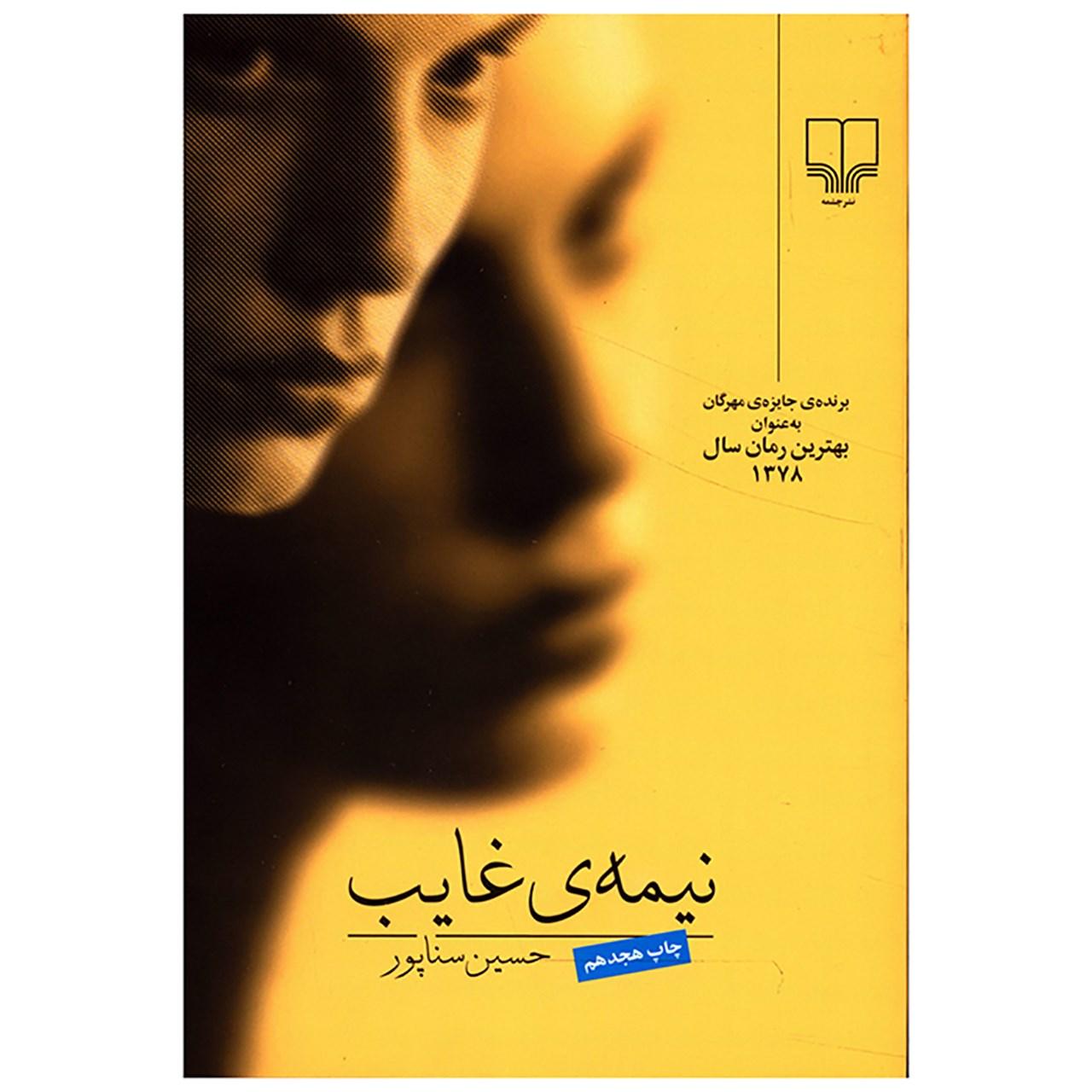 کتاب نیمه غایب اثر حسین سناپور