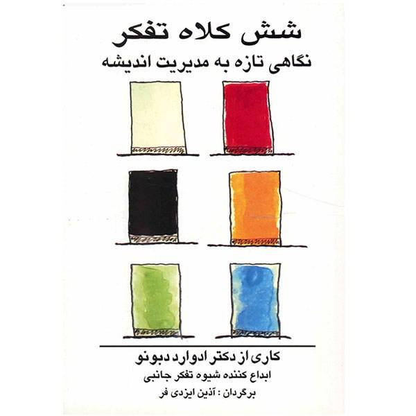 کتاب شش کلاه تفکر (نگاهی تازه به مدیریت اندیشه) اثر ادوارد دبونو