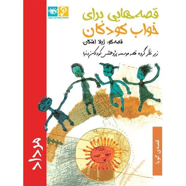 کتاب صوتی قصه هایی برای خواب کودکان (مرداد)