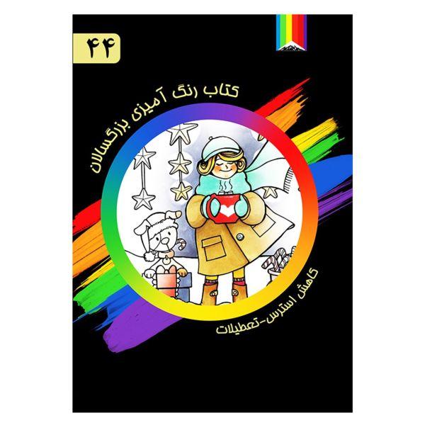 کتاب رنگ آمیزی بزرگسالان شماره 44 انتشارات دیموند بلورین