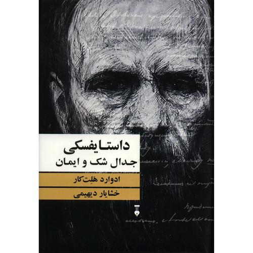 کتاب داستایفسکی جدال شک و ایمان اثر ادوارد هلت کار