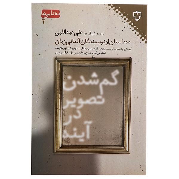 کتاب گم شدن تصویر در آینه اثر یوهان پترهبل