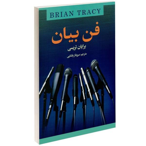 کتاب فن بیان اثر برایان تریسی