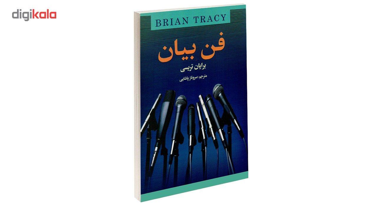 کتاب فن بیان اثر برایان تریسی main 1 1