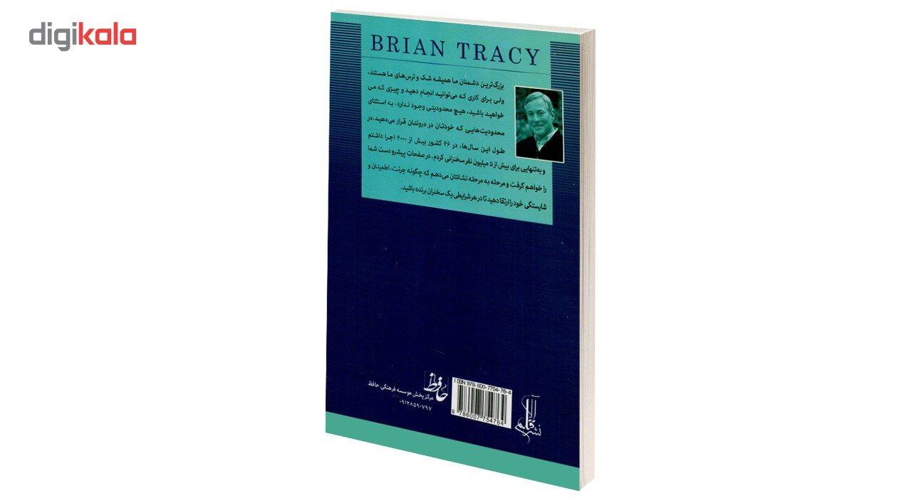 کتاب فن بیان اثر برایان تریسی main 1 2