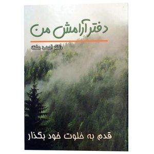 مجله آرامش من شماره 24