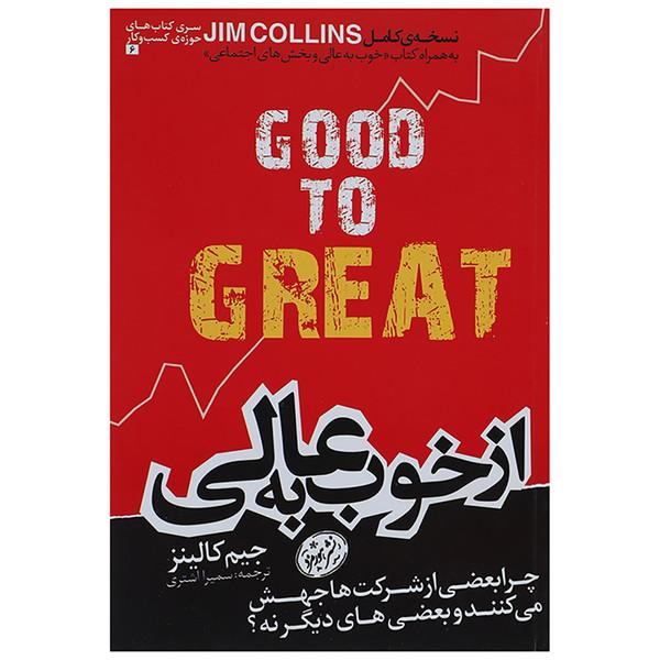 کتاب از خوب به عالی  اثر جیم کالینز