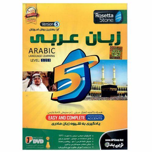 نرم افزار آموزش زبان عربی رزتا استون نشر نوین پندار