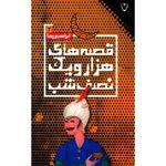 کتاب قصه های هزار و یک نصفه شب اثر ابراهیم رها - جلد دوم
