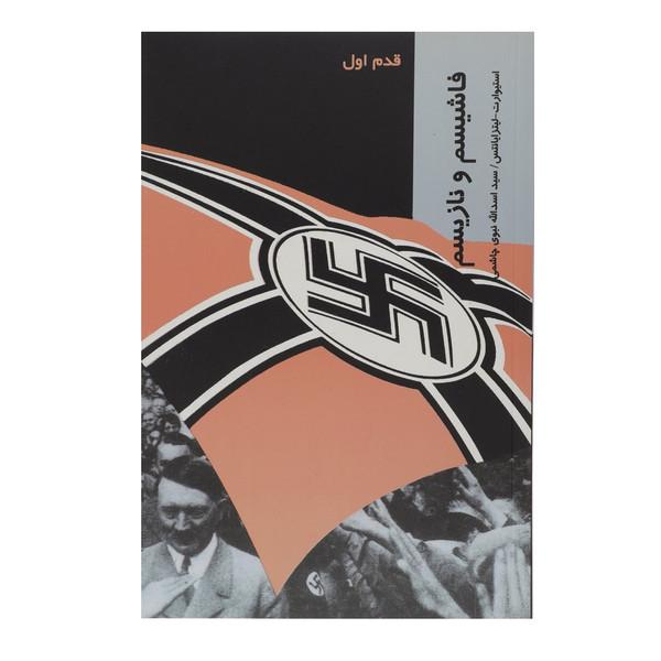 کتاب قدم اول فاشیسم و نازیسم اثر استیوارت