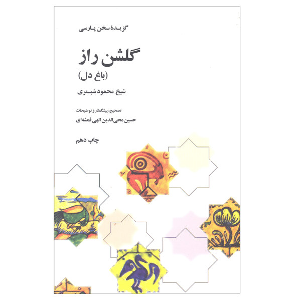 کتاب گلشن راز اثر شیخ محمود شبستری انتشارات علمی و فرهنگی