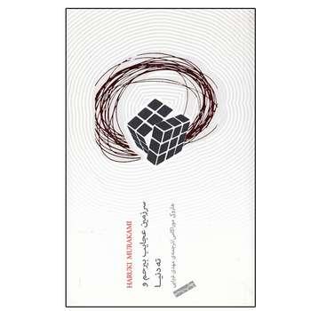 کتاب سرزمين عجايب بيرحم وته دنيا اثر هاروكي موراكامي انتشارات نیکو نشر