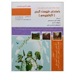 کتاب مجموعه سوالات نظری و عملی ارزشیابی مهارت راهنمای طبیعت گردی (اکوتوریسم) اثر جمعی از نویسندگان نشر دانشگاهی فرهمند