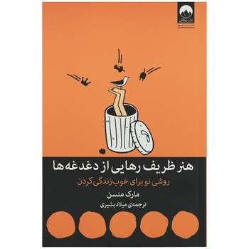کتاب هنر ظریف رهایی از دغدغه ها اثر مارک منسن نشر میلکان