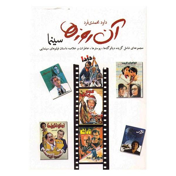 کتاب آن روزها سینما اثر داود محمدی فرد