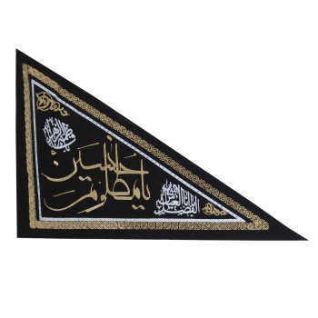 پرچم طرح یا حسین کد PAR-045