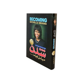 کتاب شدن اثر میشل اوباما نشر الینا