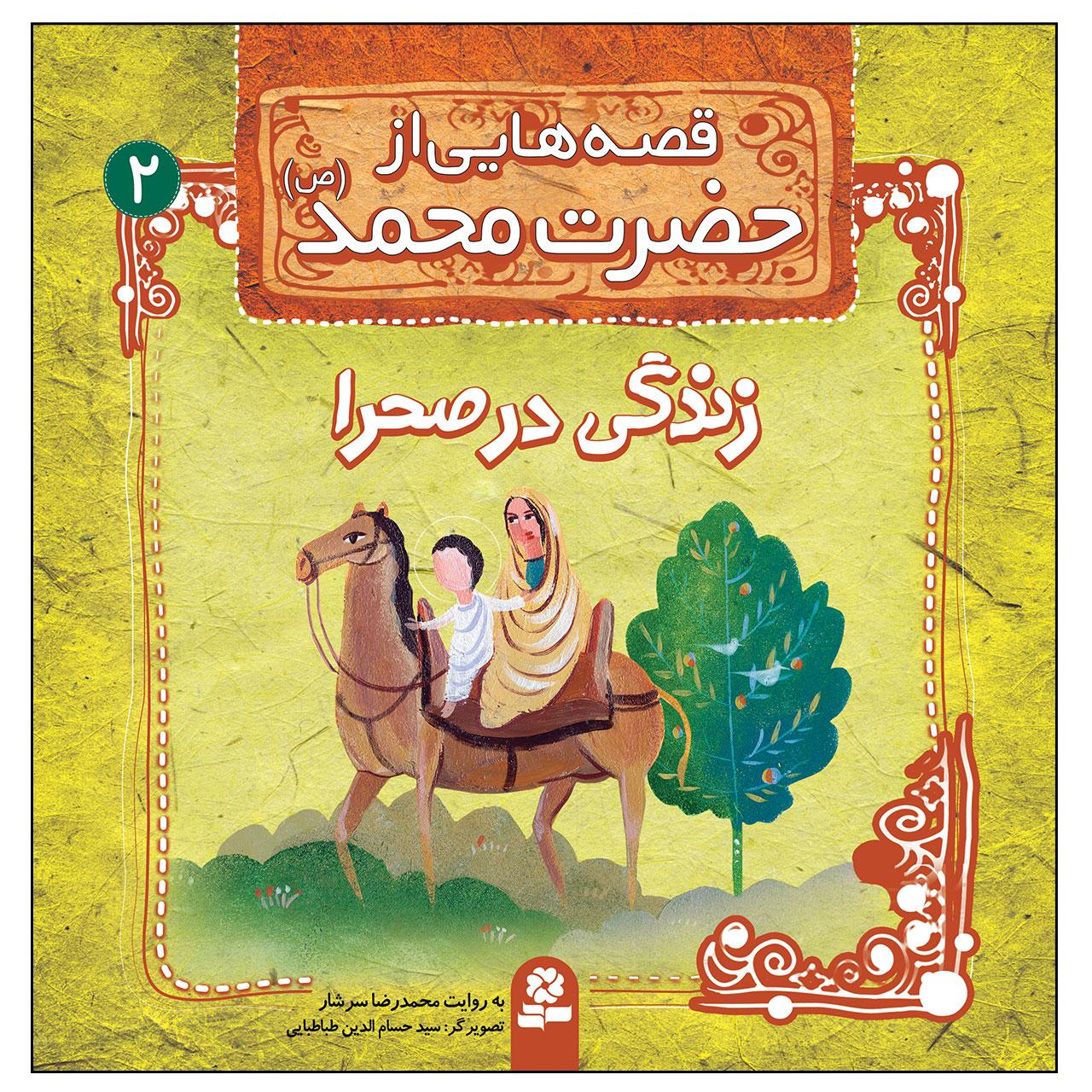 خرید                      کتاب قصه هایی از حضرت محمد(ص) 2 زندگی در صحرا اثر محمد رضا سرشار انتشارات قدیانی