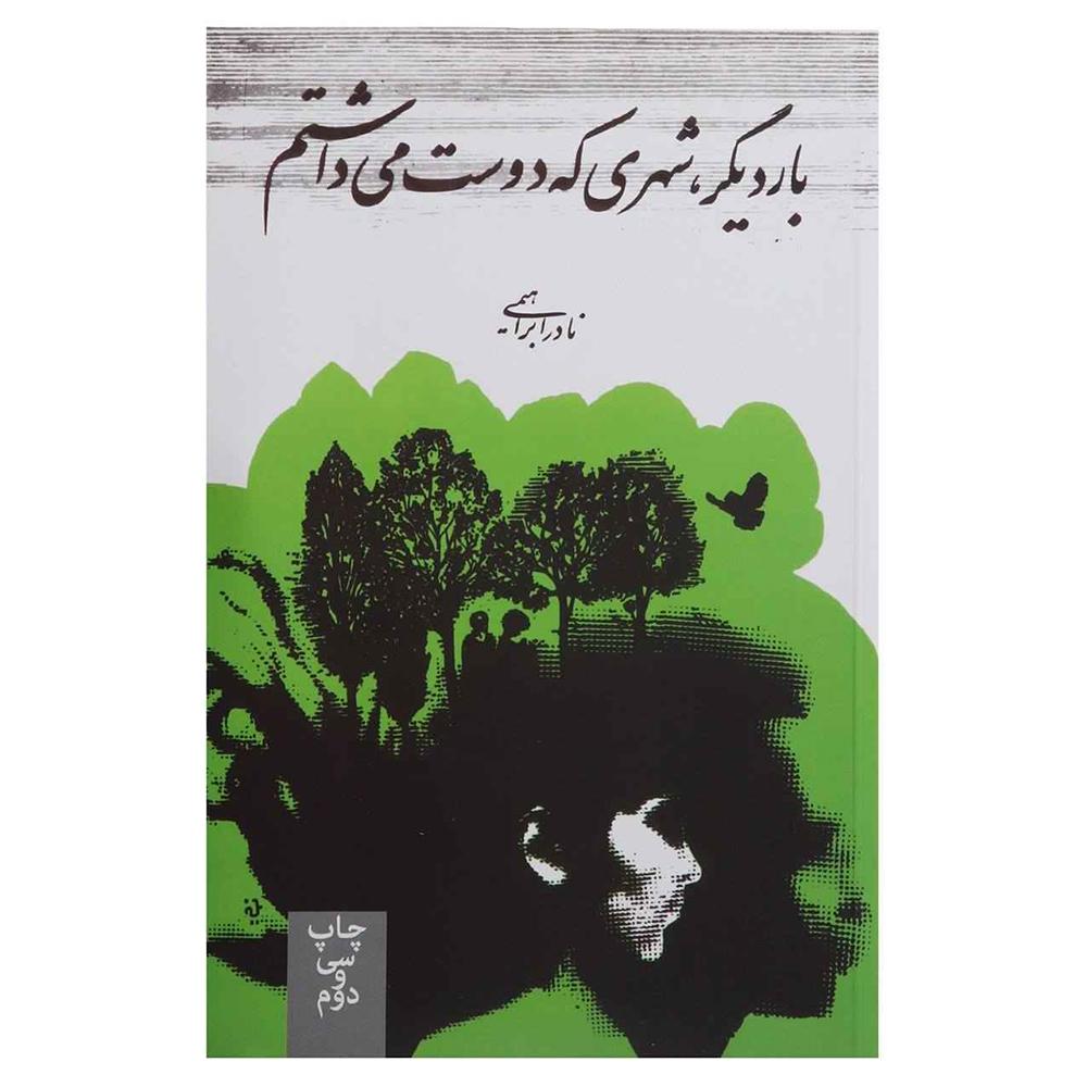 کتاب بار دیگر شهری که دوست می داشتم اثر نادر ابراهیمی نشر روزبهان
