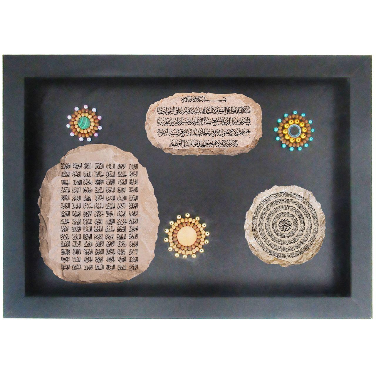 تابلو سنگ طرح اسما الحسنی و چهار قل و آیت الکرسی کد TN014