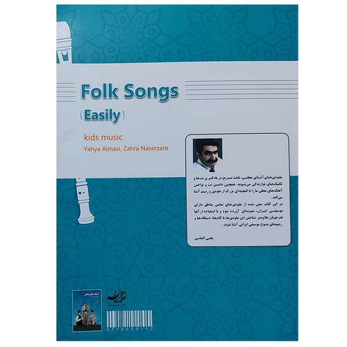 کتاب آهنگ های محلی به زبان ساده ویژه موسیقی کودک اثر یحیی الماسی و زهرا ناصر زارع انتشارات رهام اندیشه