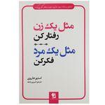 کتاب مثل یک زن رفتار کن مثل یک مرد فکر کن اثر استیو هاروی نشر شیر محمدی thumb