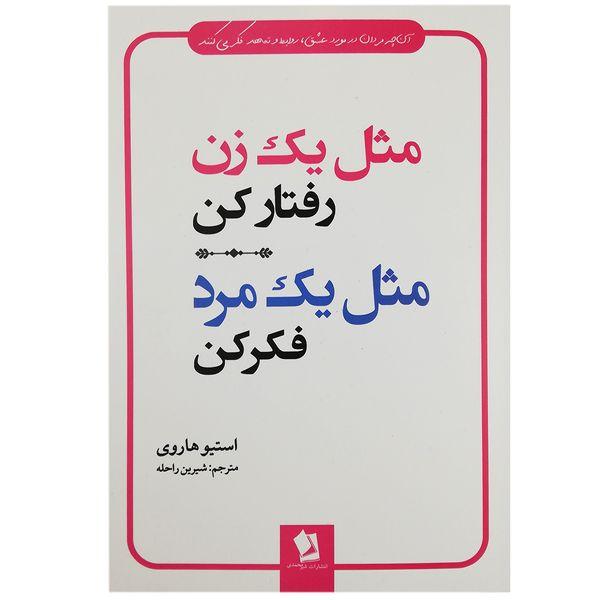 کتاب مثل یک زن رفتار کن مثل یک مرد فکر کن اثر استیو هاروی نشر شیر محمدی