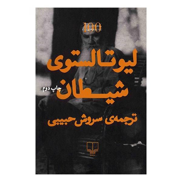 کتاب چاپی,کتاب چاپی نشر چشمه