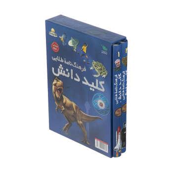 کتاب فرهنگ نامه طلایی کلید دانش اثر جمعی از نویسندگان