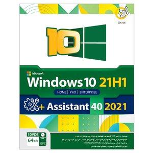 سیستم عامل Windows 10 21H1 + Assistant 2021 نشر گردو