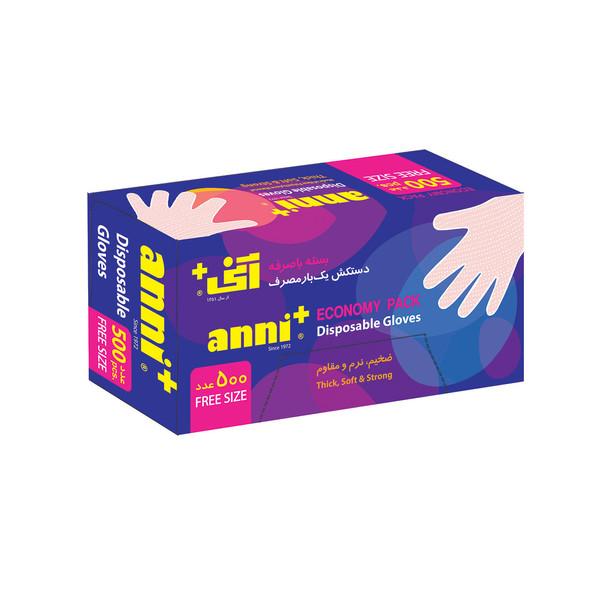 دستکش یکبارمصرف آنی کد109 بسته 500عددی