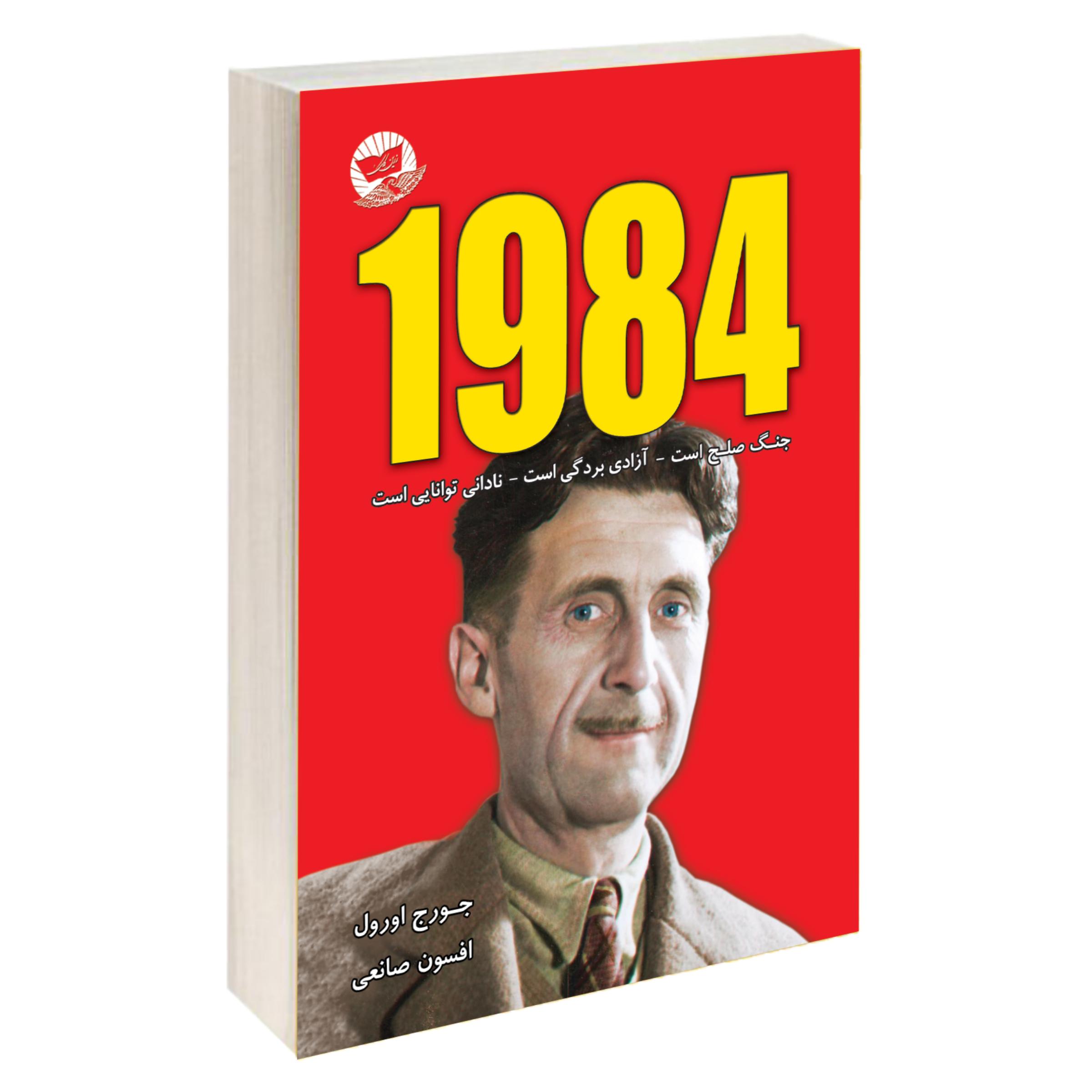 خرید                      کتاب 1984 اثر جورج اورول  انتشارات زرین کلک