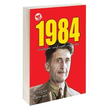 کتاب 1984 اثر جورج اورول  انتشارات زرین کلک
