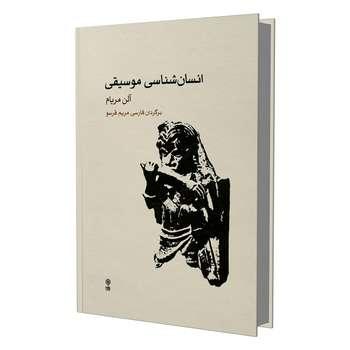 کتاب انسان شناسی موسیقی اثر آلن مریام انتشارات ماهور