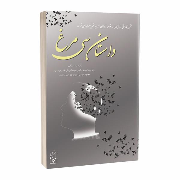 کتاب داستان سی مرغ اثر جمعی از نویسندگان انتشارات پرکاس