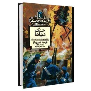 کتاب کتابخانه کلاسیک جنگ دنیاها اثر هربرت جورج ولز  نشر محراب قلم
