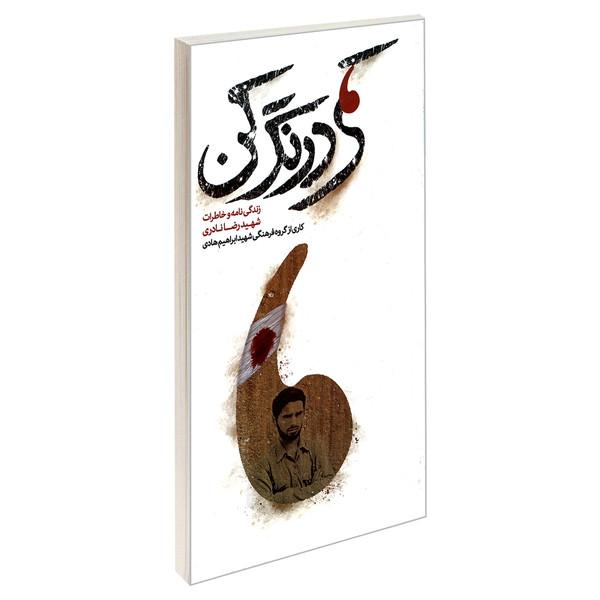 کتاب کمی درنگ کن اثر جمعی از نویسندگان انتشارات شهید ابراهیم هادی