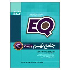 کتاب جامع نهم EQ اثر جمعی از نویسندگان انتشارات بین المللی گاج