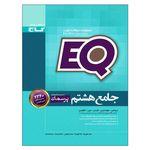 کتاب جامع هشتم EQ اثر جمعی از نویسندگان انتشارات بین المللی گاج