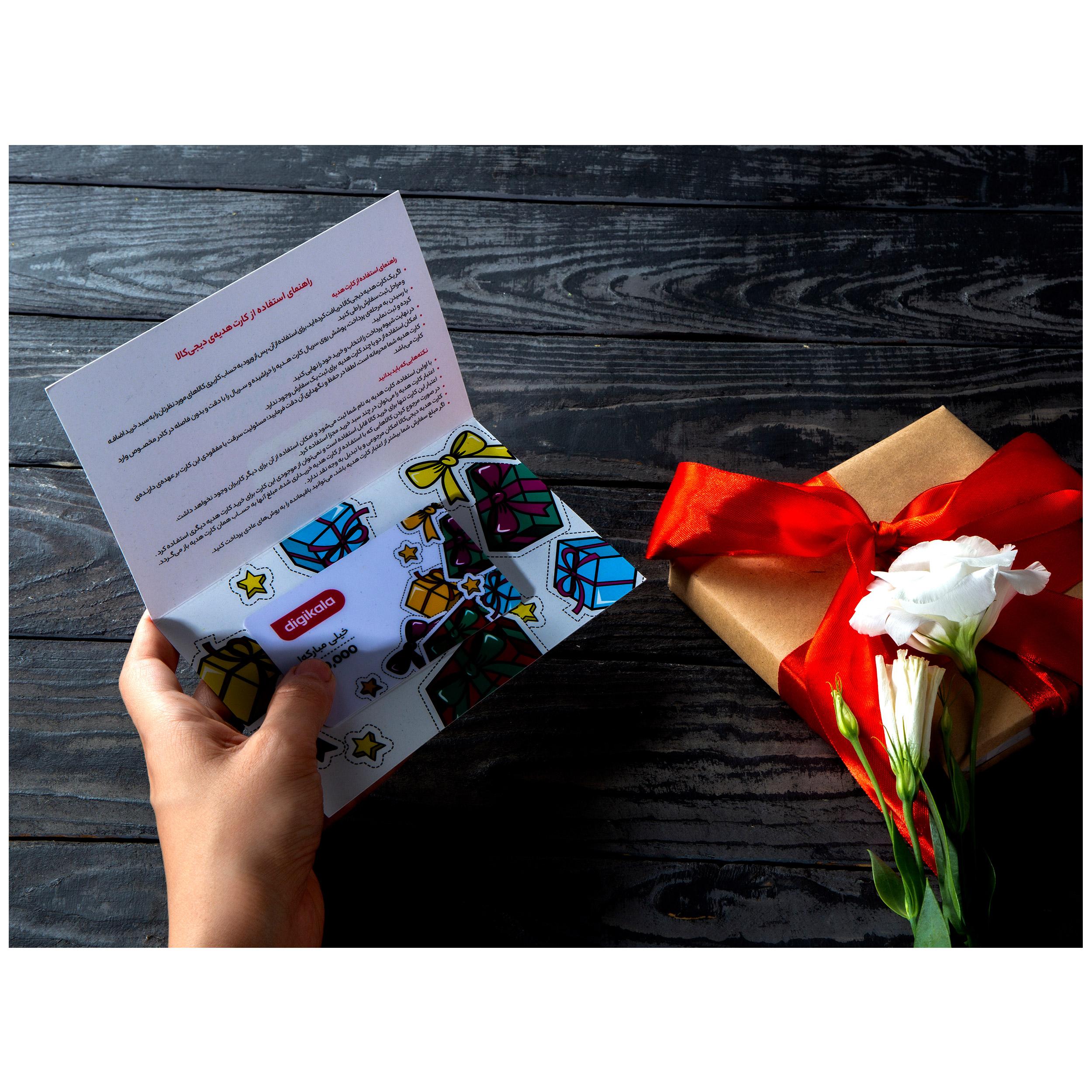 کارت هدیه دیجی کالا به ارزش 150,000 تومان طرح مبارک main 1 4