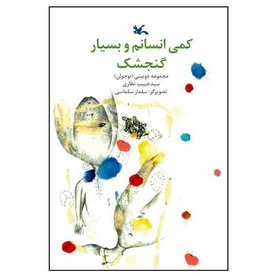 کتاب کمی انسانم و بسیار گنجشک اثر سید حبیب نظاری انتشارات کانون پرورش فکری کودکان و نوجوانان