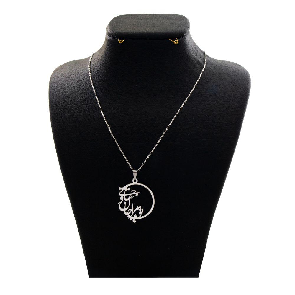 گردنبند نقره زنانه دلی جم طرح تو مرا جان جهانی کد D 75