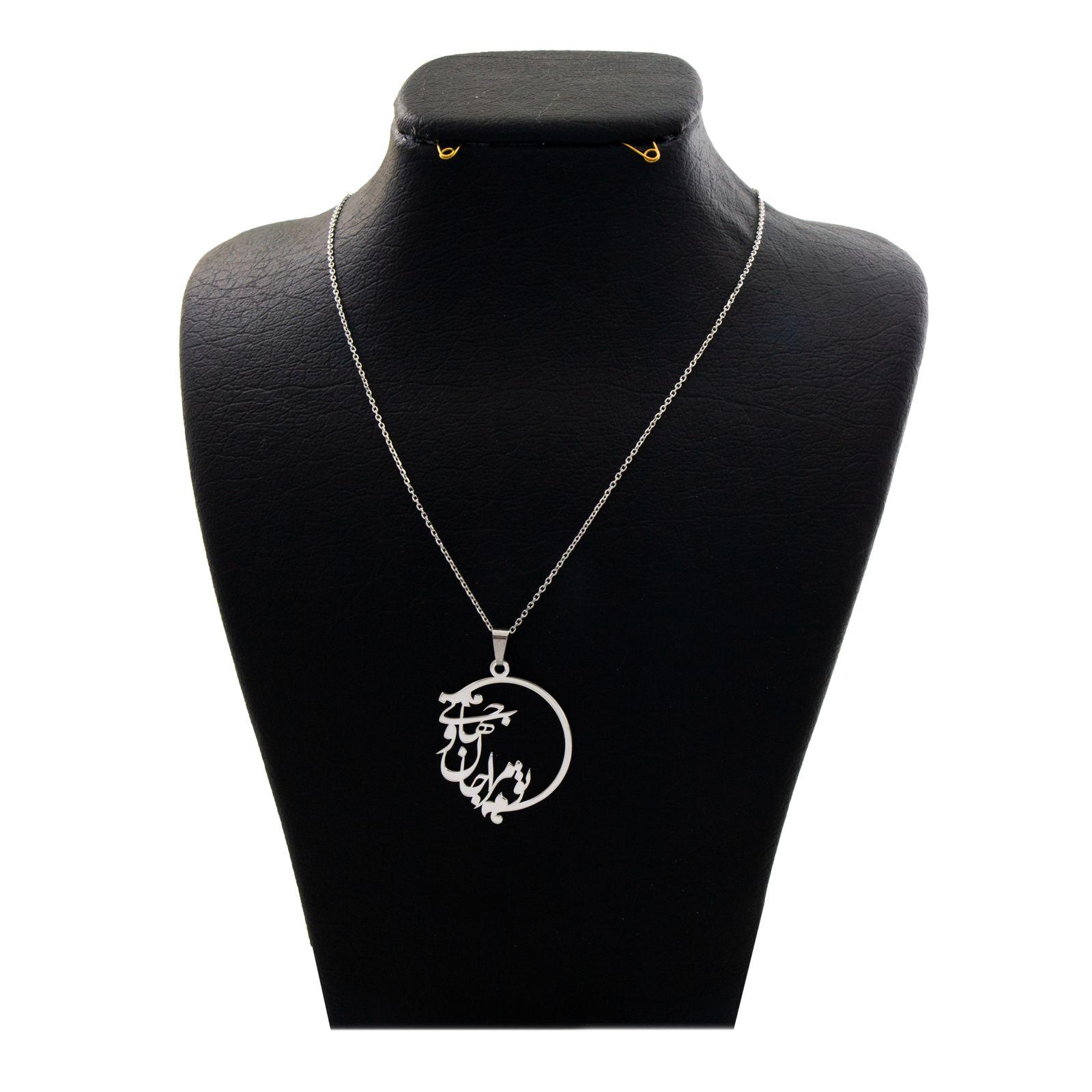 گردنبند نقره زنانه دلی جم طرح تو مرا جان جهانی کد D 75 -  - 2
