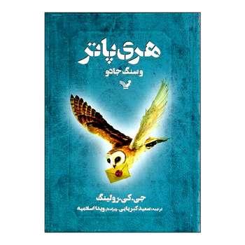 کتاب هری پاتر و سنگ جادو اثر جِی. کِی. رولینگ نشر کتابسرای تندیس